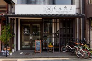 Kyoto Guesthouse Lantern