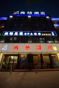 Hostels und Jugendherbergen - Shangyi Hotel Boutique Branch