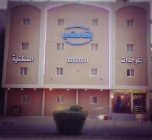 Ostelli e Alberghi - Iqamaty Hotel Apartments