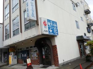 Auberges de jeunesse - Fukiya