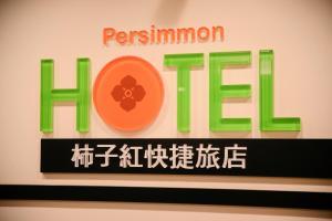 Persimmon Hotel, Hotels  Hsinchu City - big - 1