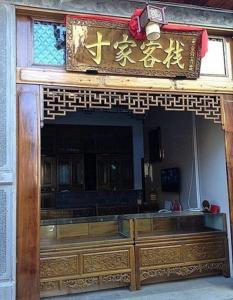 Auberges de jeunesse - Heshun Cunjia Inn