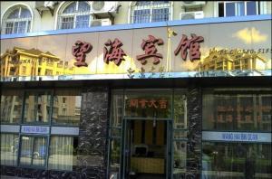 Auberges de jeunesse - Wanghai Hotel
