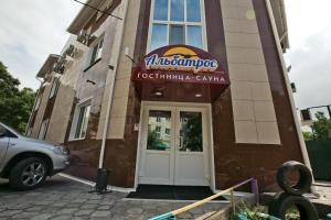 Отель Альбатрос