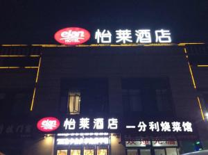 Albergues - Elan Hotel Nanchang High Tech Chuangxin First Road