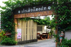 Kaoseng Resort - Ban Nam Krachai