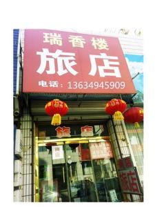 Ruixianglou Inn, Privatzimmer  Heishan - big - 1