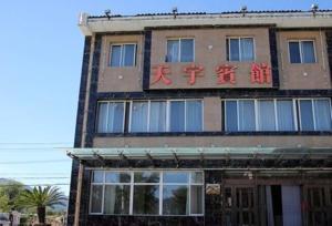 Auberges de jeunesse - Huanren Tianyu Inn 2nd Branch