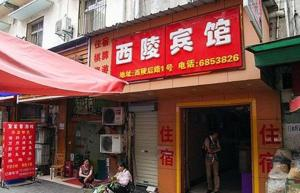 Albergues - Yichang Xiling Inn