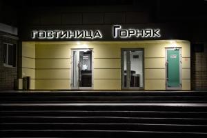 Гостиница Горняк, Шахты