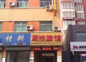 Auberges de jeunesse - Zhoujie Inn