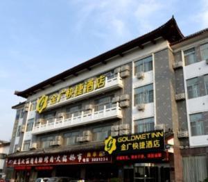 Auberges de jeunesse - Jinguang Express Hotel Qufu Tourist Centre Sankong