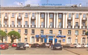 Гостиница Центральная, Железногорск