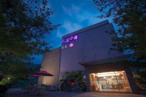 Boutique Hot Spring Resort - Wulai