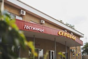 Отель Сеновал, Таганрог