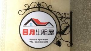 Hostels und Jugendherbergen - Riyue Inn