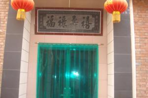 Auberges de jeunesse - Yangcheng Huangcheng Xiangfu Chen Xiao\'er Farmstay