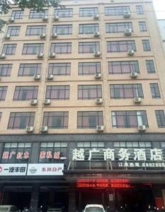 Auberges de jeunesse - Lianjiang Yue Guang Business Hotel