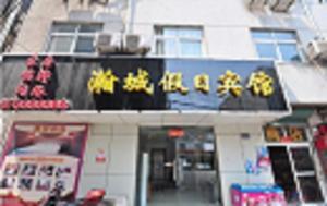 Hostels und Jugendherbergen - Hancheng Holiday Inn