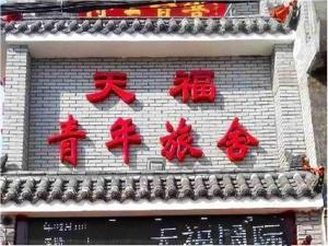 Hostales Baratos - Hostal Chifeng Tianfu Pedestrian Street Branch