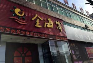 Albergues - Qinxian Golden Coast Business Hotel