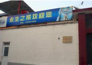 . Changzhi Yongsheng Zhijia Farm Stay