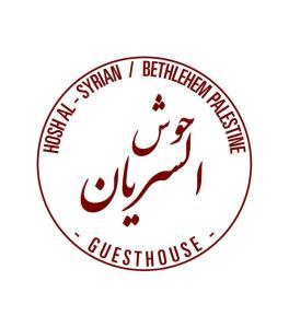 Hosh Al-Syrian Guesthouse, Szállodák  Bethlehem - big - 50