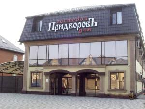 Guest house Pridvorov - Novovelichkovskaya