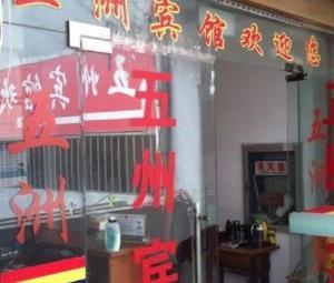 Huai'an Xuyi Wuzhou Hotel - Xuyi