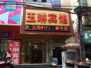 Auberges de jeunesse - Xianyang Yulin Hotel