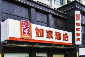 obrázek - Home Inn Wuhan Guanggu Huazhong University of Science and Technology