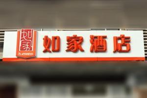 Home Inn Changsha Yuelu Mountain Rongwan Town Metro Station, Szállodák  Csangsa - big - 1