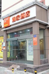 obrázek - Home Inn Wuhan Jinghan Avenue Dazhi Road Light Rail