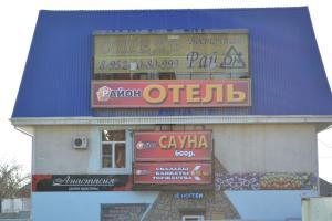 Hotel Rayon Vostochnyy - Krasnyy Sad