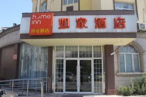 Home Inn Shanghai Qingpu Zhongbei Road Shiji Lianhua Plaza
