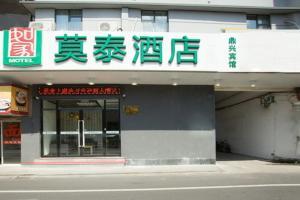 Hostales Baratos - Motel Shaoxing Shangyu Xinjian Road