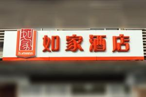 Hostels und Jugendherbergen - Home Inn Xi\'an Zhouzhi Zhongxin Street Fangyuan Mingzhu