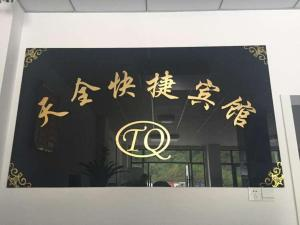 Auberges de jeunesse - Qianshan Tianquan Express Inn