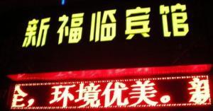 Hostels und Jugendherbergen - Xinfulin Inn