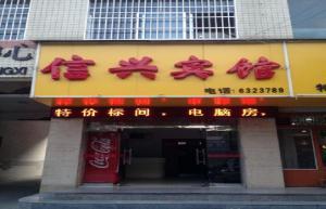 Albergues - Xinxing Inn Shangnan