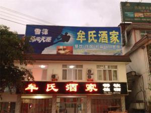 Auberges de jeunesse - Yibin Shu\'nan Bamboo Forest Mou\'s Inn