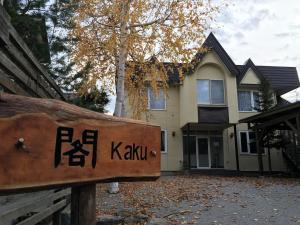 Kaku - Apartment - Furano