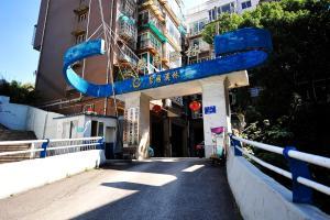Like Home Hotel, Hostels  Guiyang - big - 10