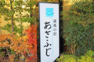 Hotel Asafuji, Hotels  Fujikawaguchiko - big - 25