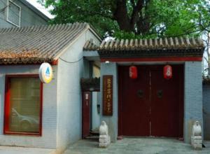 Auberges de jeunesse - Auberge Beijing Lanting