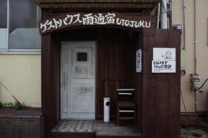 Auberges de jeunesse - Goto Guest House Utojuku