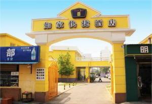 obrázek - Home Inn Beijing West Railway Station