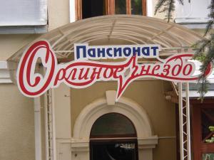 Отель Орлиное гнездо, Кисловодск