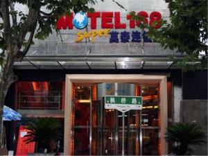 Motel Shanghai Caoyang New Village Fengqiao Road Metro Station - Putuo