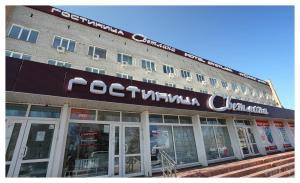 Svetlana Hotel - Kyngol'